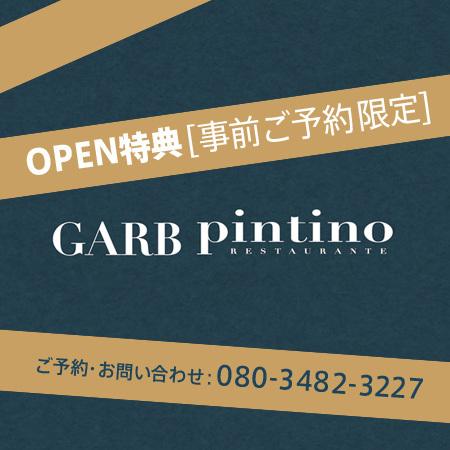あの「ガーブ ピンティーノ」が2015.5.15 神田錦町テラススクエアにOPEN!
