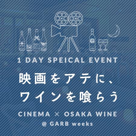 「映画×大阪ワイン×GARBweeks」を楽しめる
