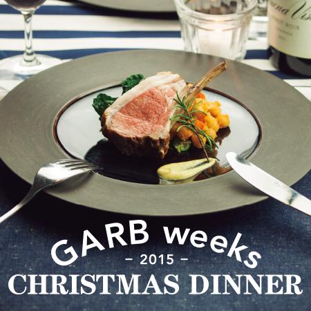 3日間限定!ガーブ ウィークスのクリスマスコース