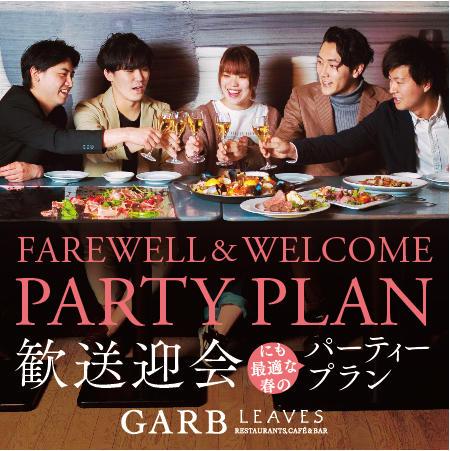 博多GARB LEAVES 春のパーティープラン