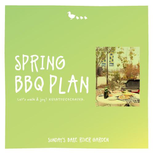サンデーズベイクリバーガーデンのSPRING BBQ PLAN