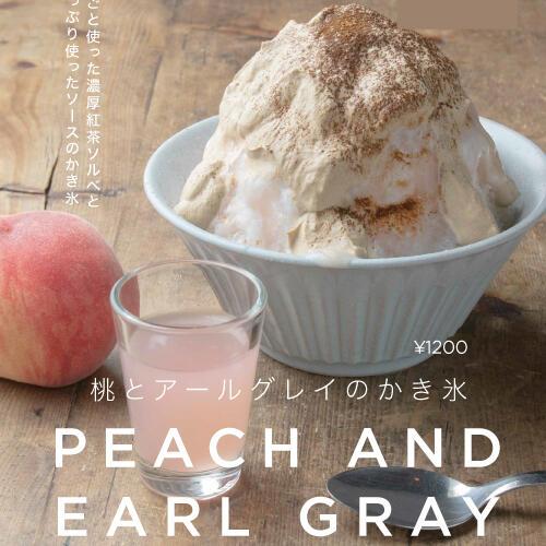 【テイクアウトOK】桃とアールグレイのかき氷