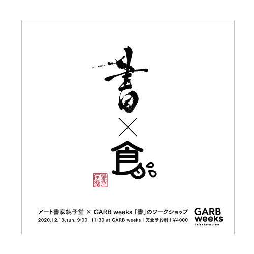 アート書家純子堂 × GARB weeks「書」のワークショップ開催