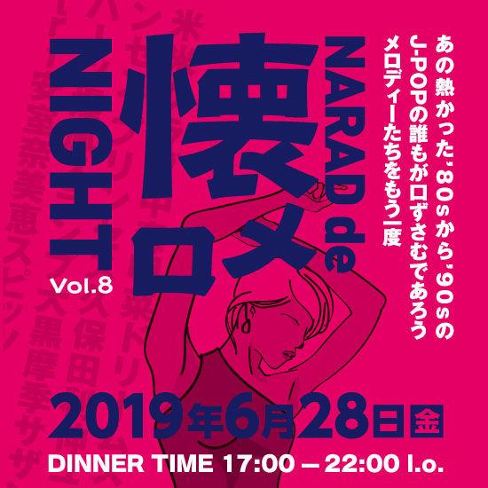 6月28日開催!懐メロNIGHT Vol,8