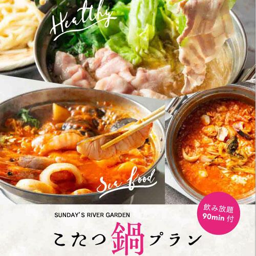 豚しゃぶレタスと魚介いろいろトマト!選べる2つの鍋PLAN