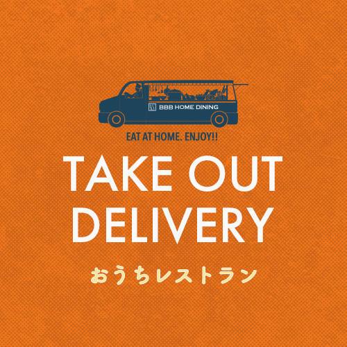 【OBU CAFE テイクアウト】嵐電嵐山駅、和風カフェの味をご家庭でも。