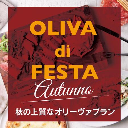 OLIVA 秋の上質なパーティープラン