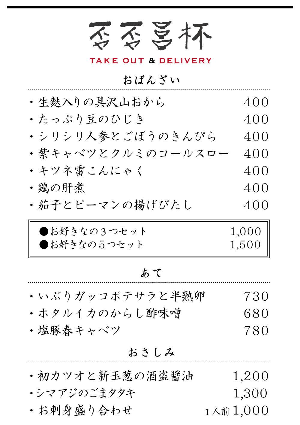 iya_takeout_1.jpg