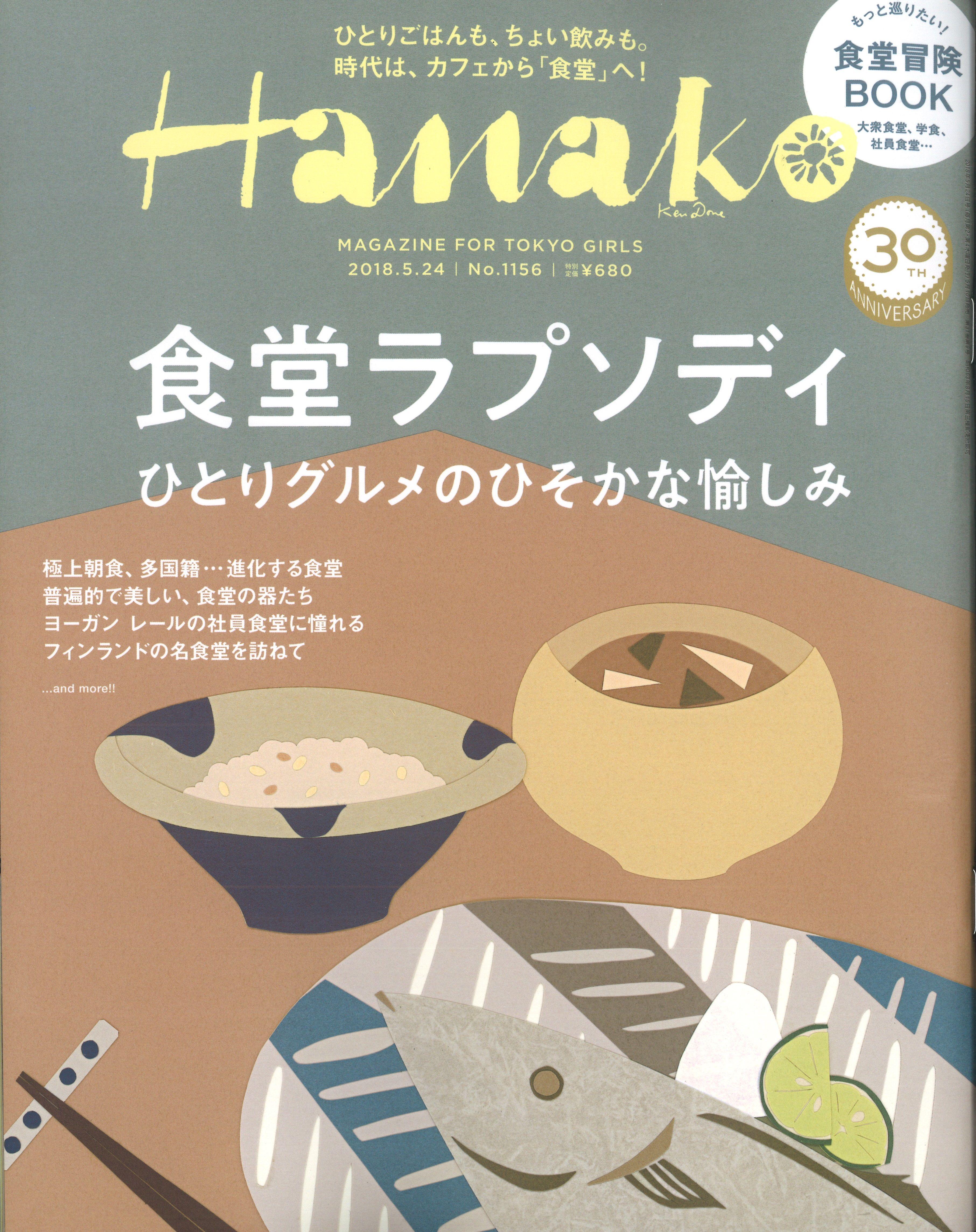 5/10発売「Hanako」に掲載されました。