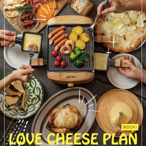 【12月〜2月末】期間限定チーズ尽くしプラン