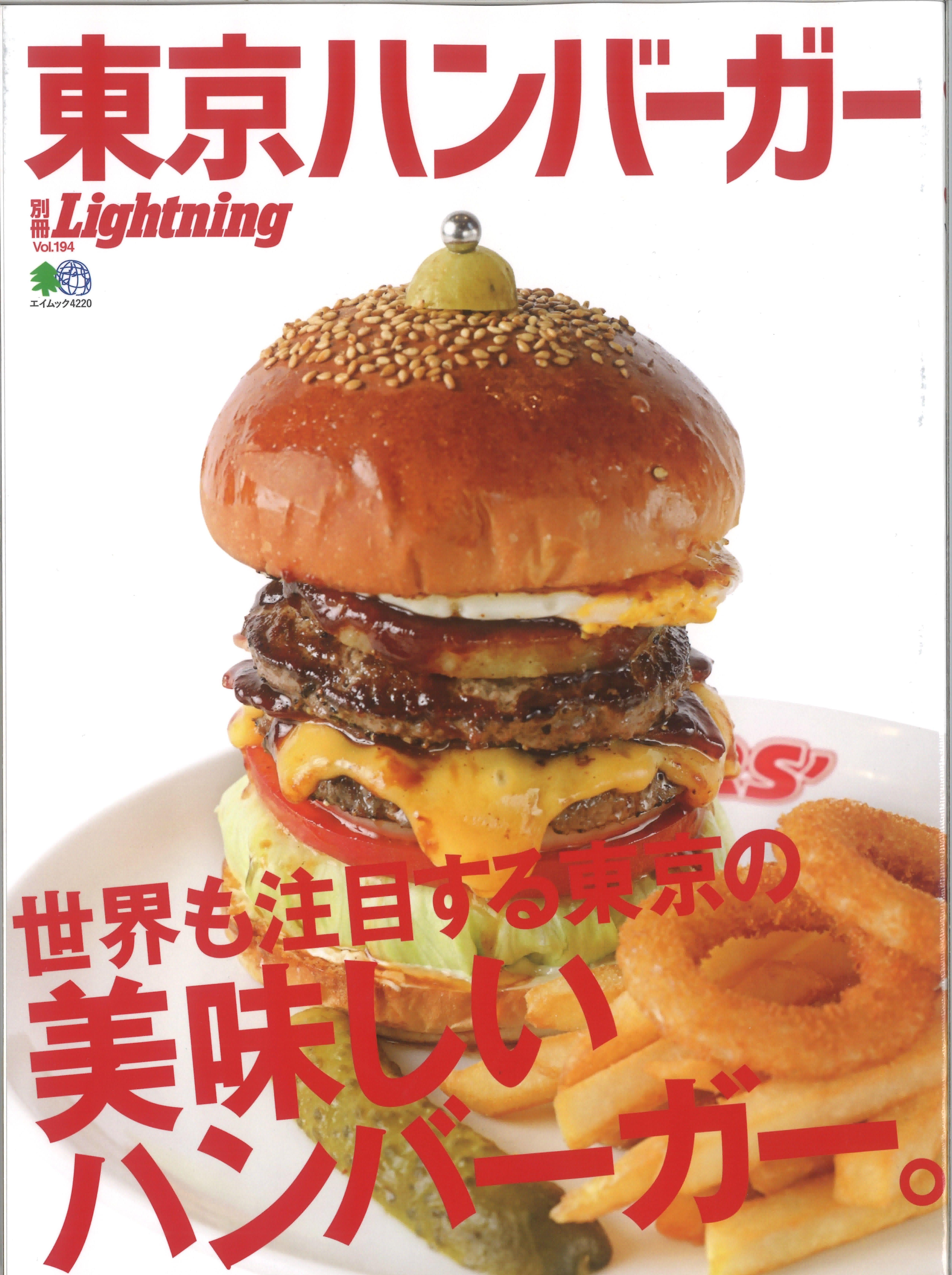 12/11 別冊Lightning 東京ハンバーガーに掲載されました