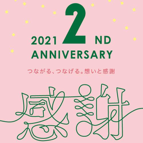 【5月31日〜6月4日】2nd ANNIVERSARY イベント開催!