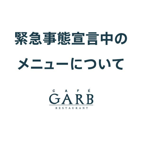 GARB Tokyo メニュー変更のお知らせ