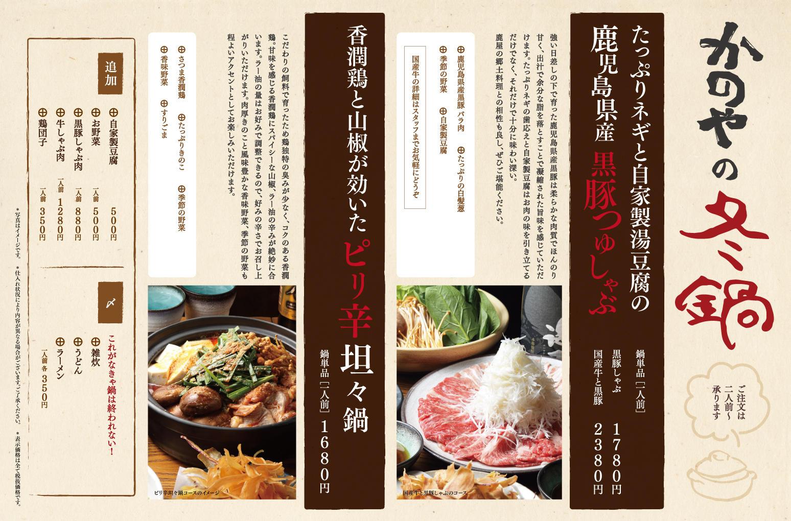 kanoya_1912_鍋.jpg