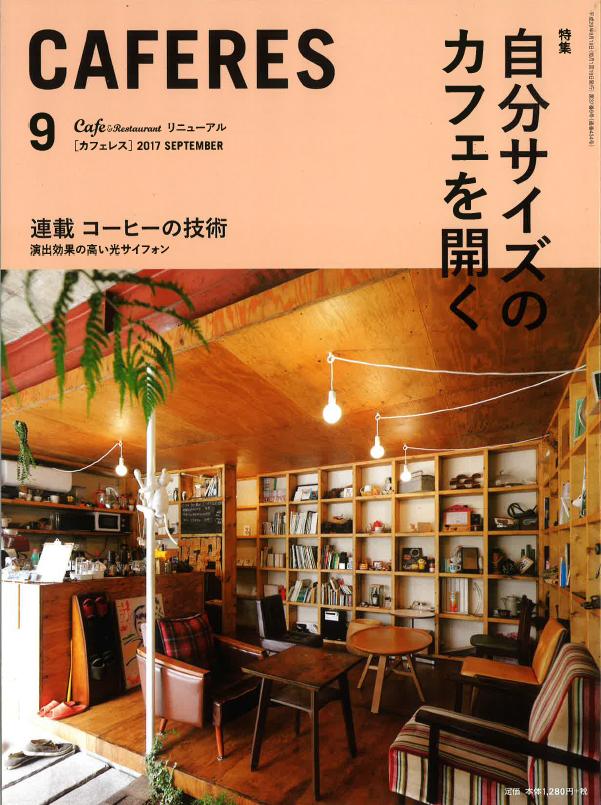 8/19発売 CAFERES 9月号に掲載されました。
