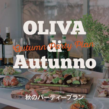 OLIVA 秋のパーティープラン
