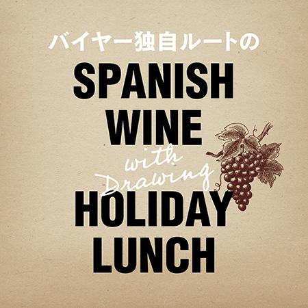 11/16 スペインワインの魅力をテロワールのランチコースと共に紐解くワイン会