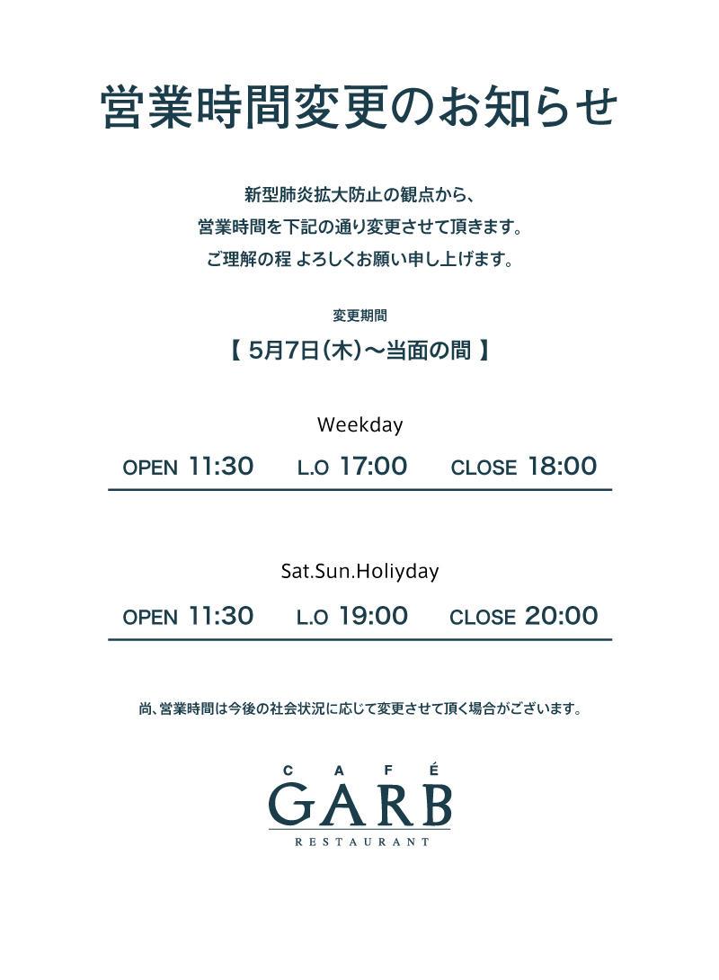 ge_200506_営業時間変更.jpg