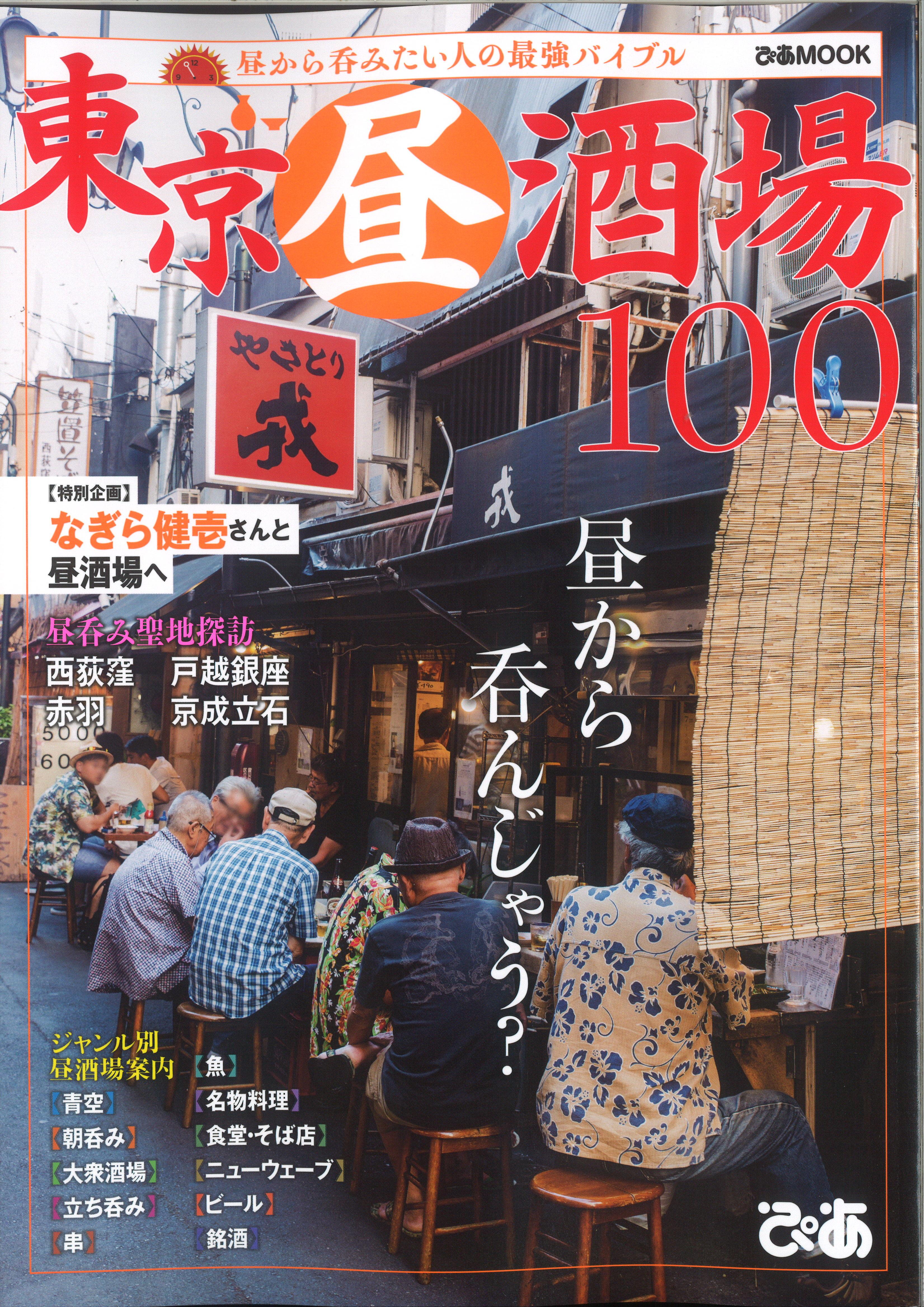 9/3 ぴあMOOK「東京昼酒場100」に掲載されました。