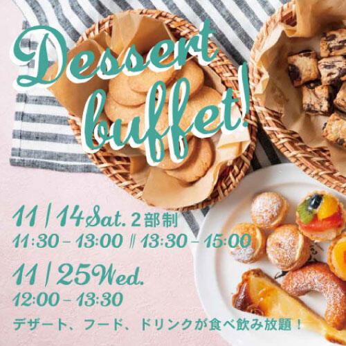 【11/14.sat・11/25.wed】お食事も付いた、デザートビュッフェ♪ ご予約お待ちしております!