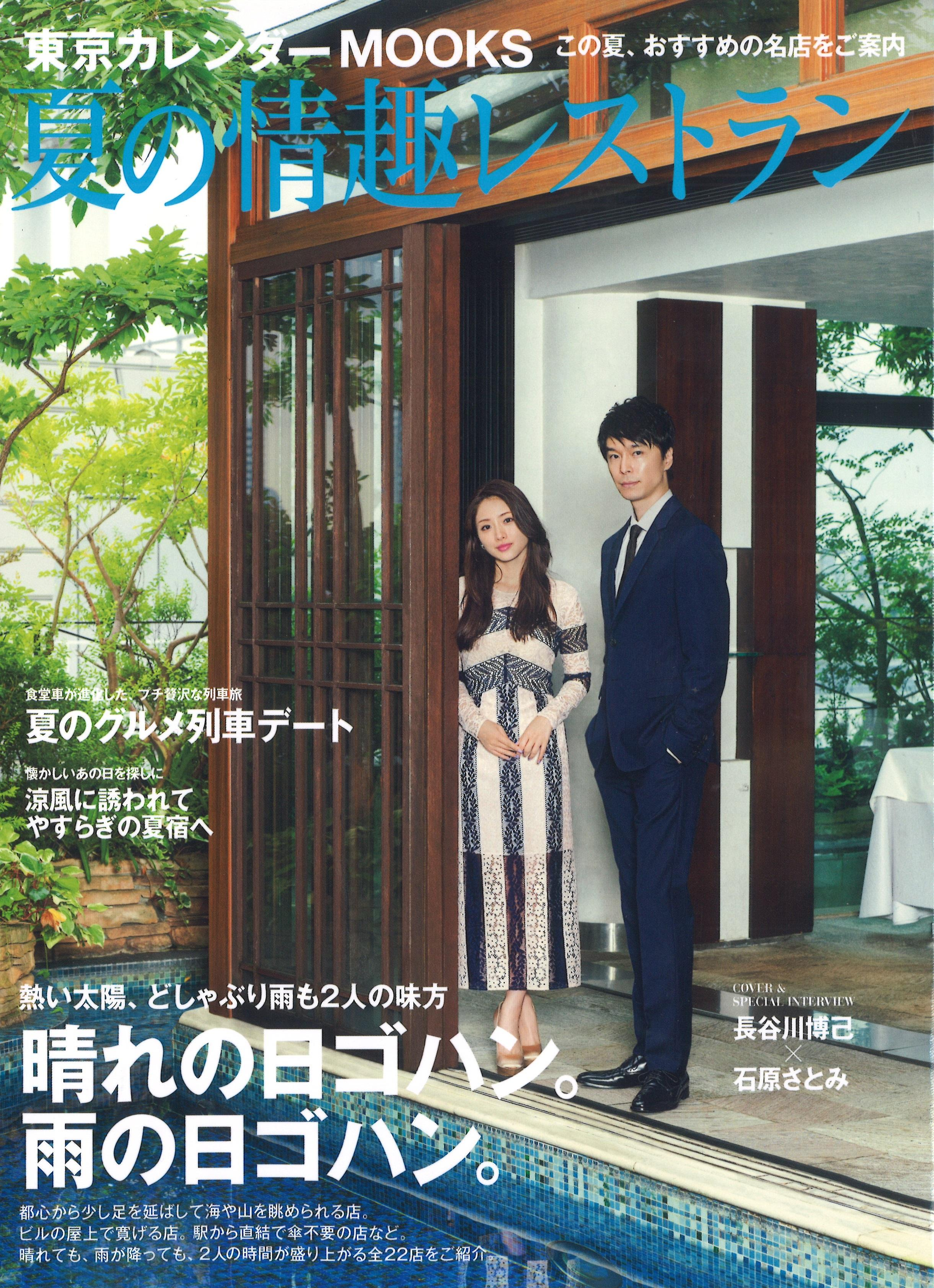 東京カレンダーMOOKSに掲載されました。