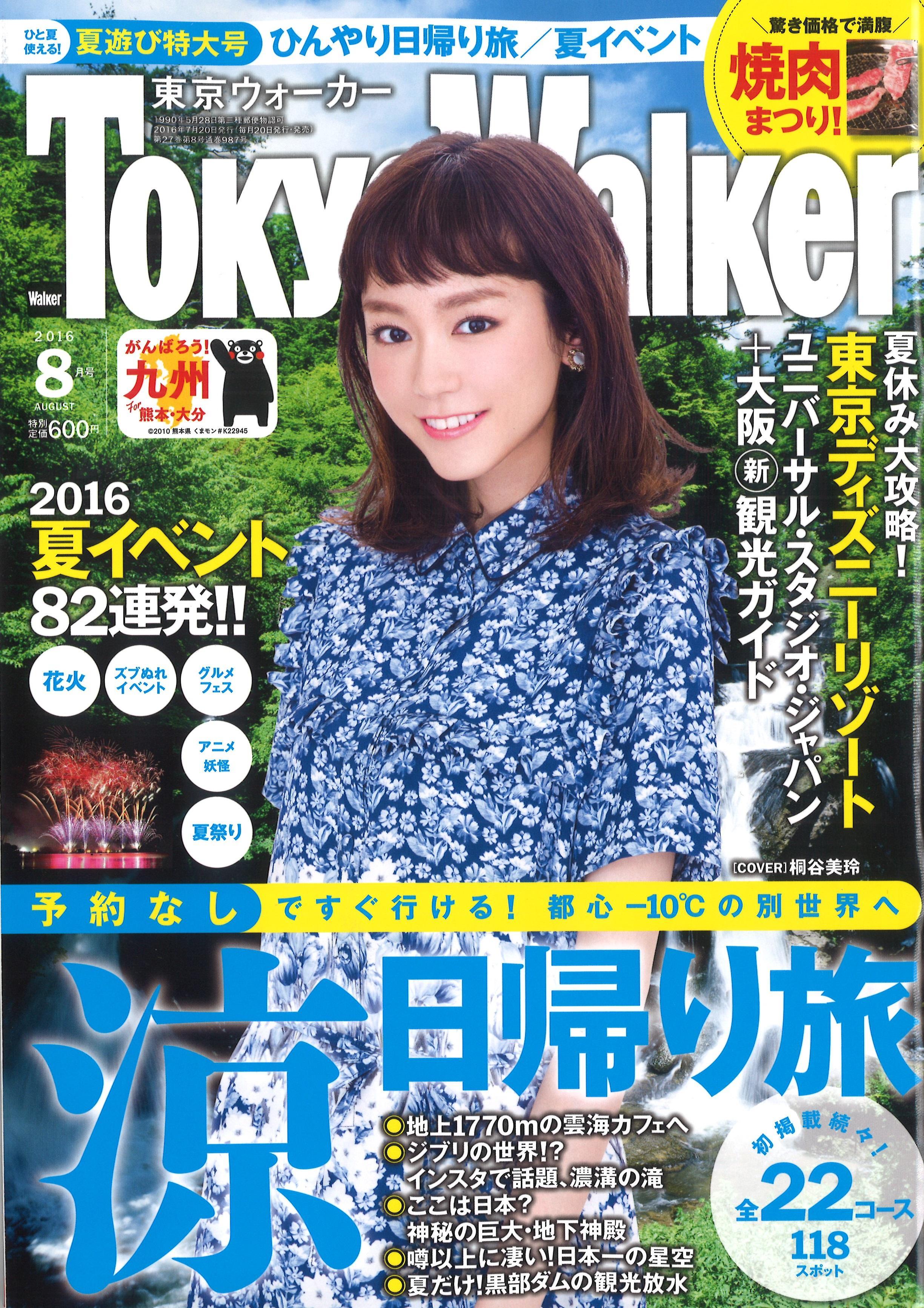 Tokyo Walker 8月号に掲載されました。