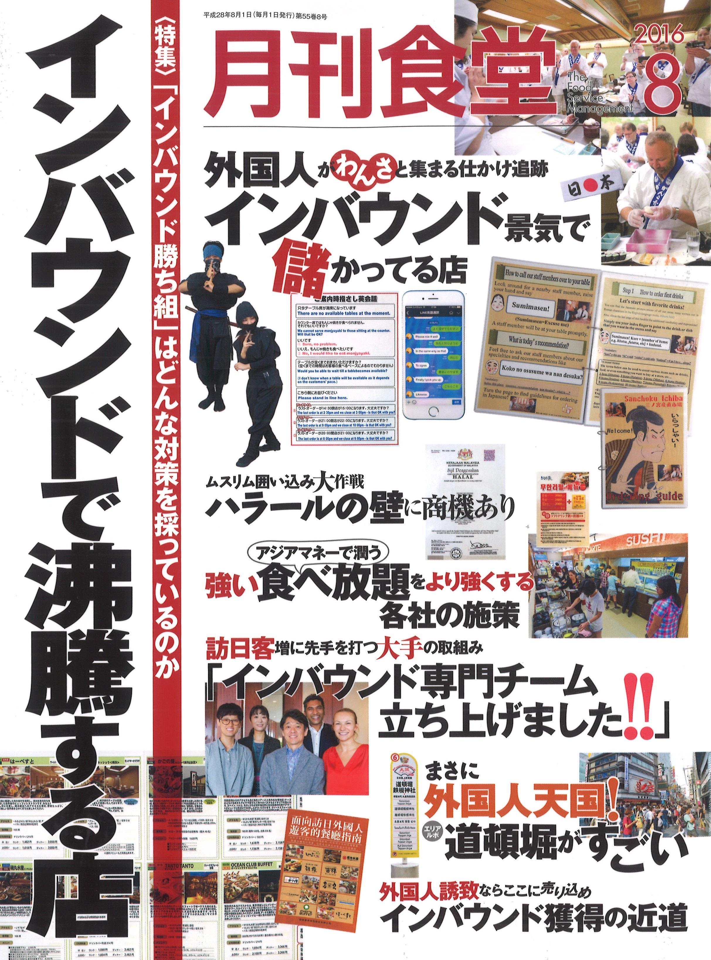 月刊食堂 8月号に掲載されました。