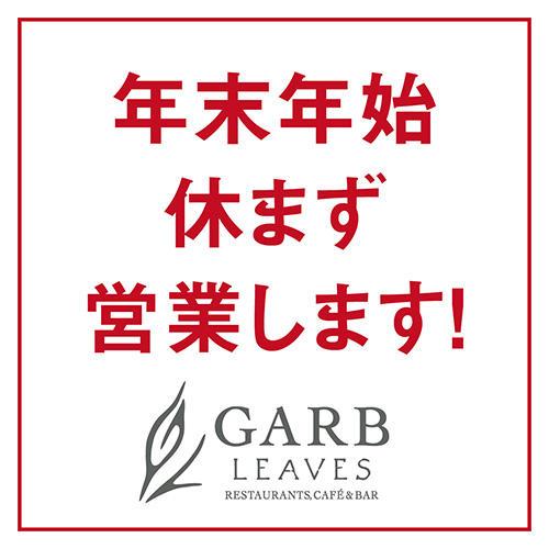 博多GARB LEAVES 年末年始も元気に営業します!