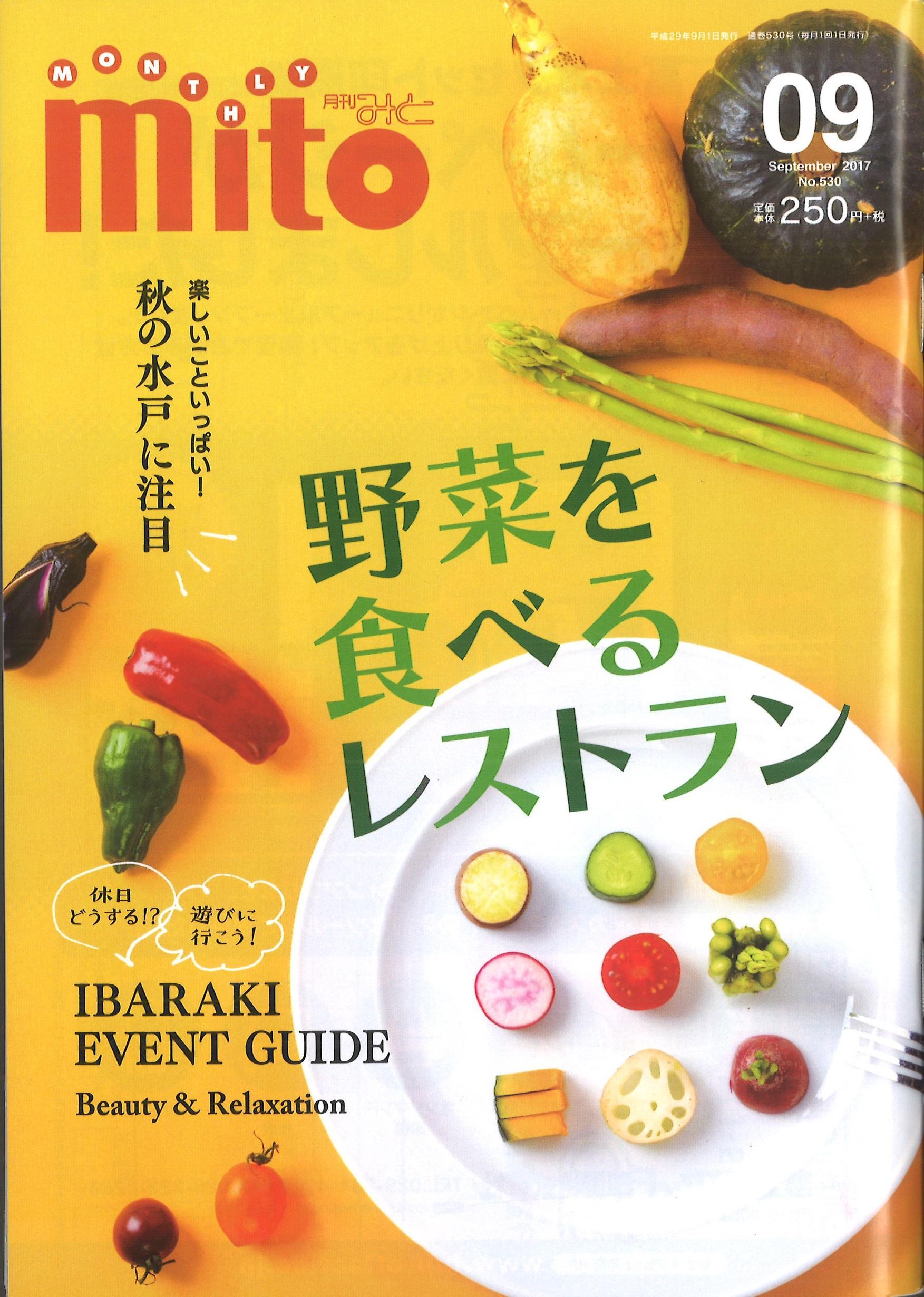 月刊みと9月号に掲載されました。