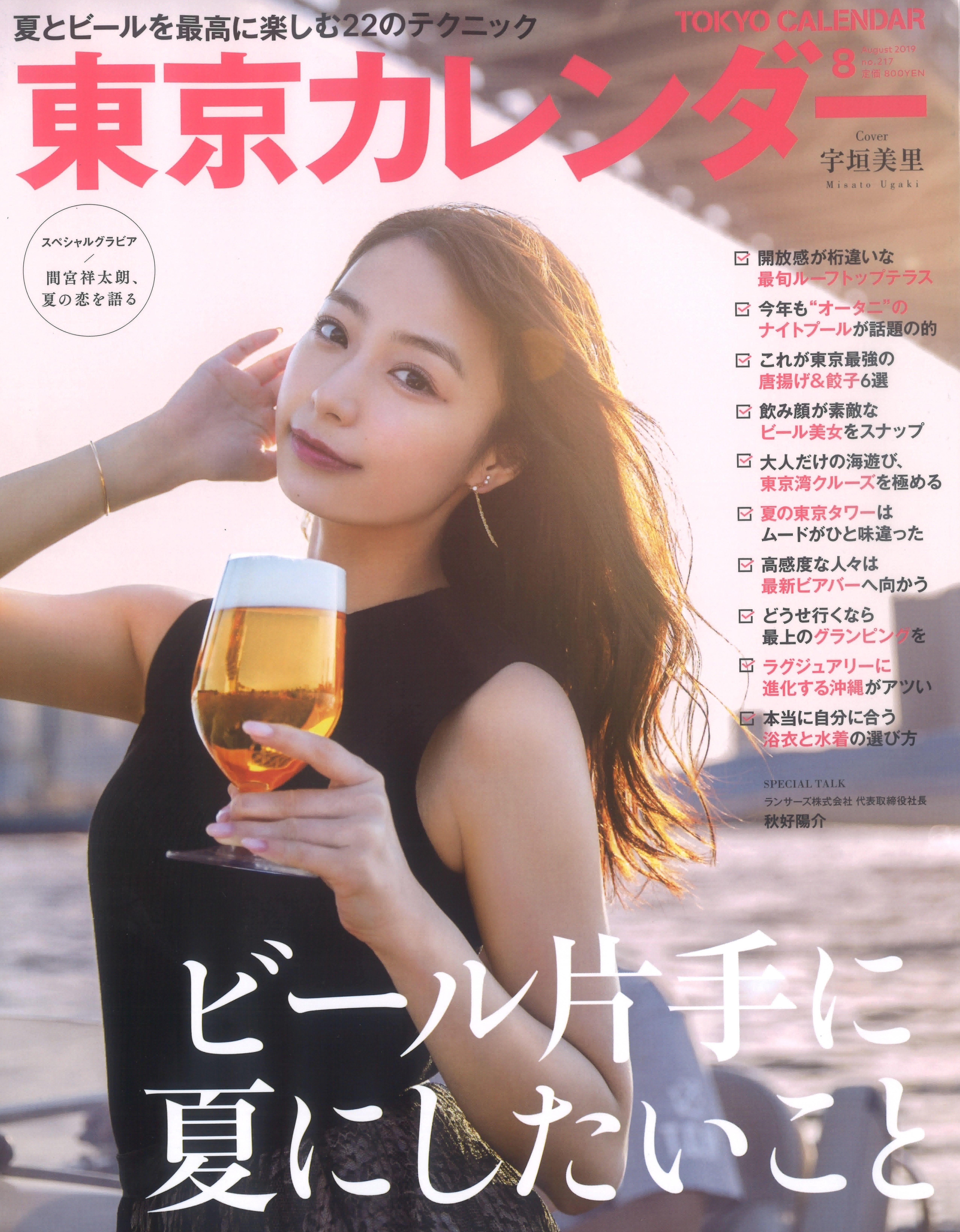 6/21東京カレンダーに掲載されました