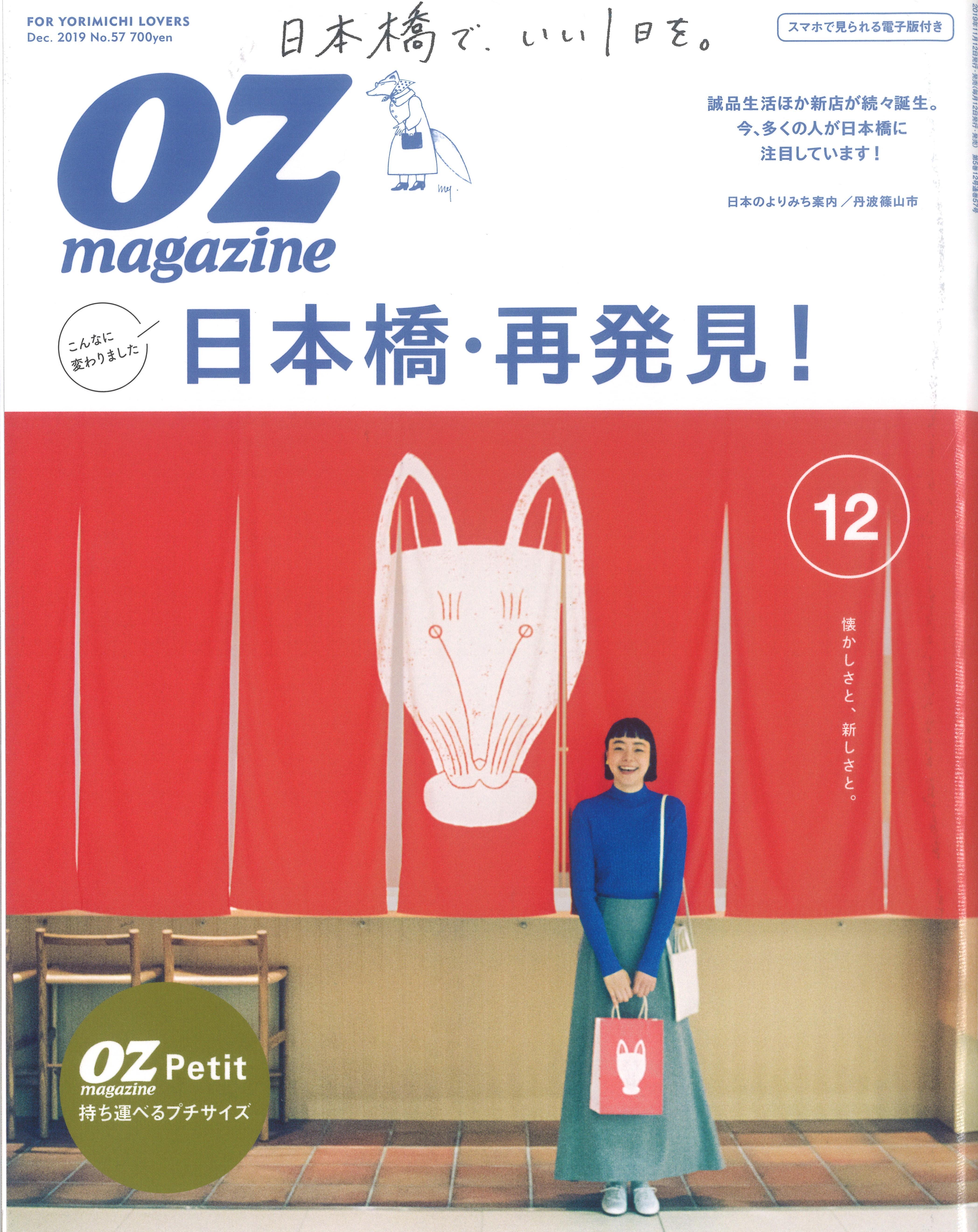 11/12 OZmagazineに掲載されました