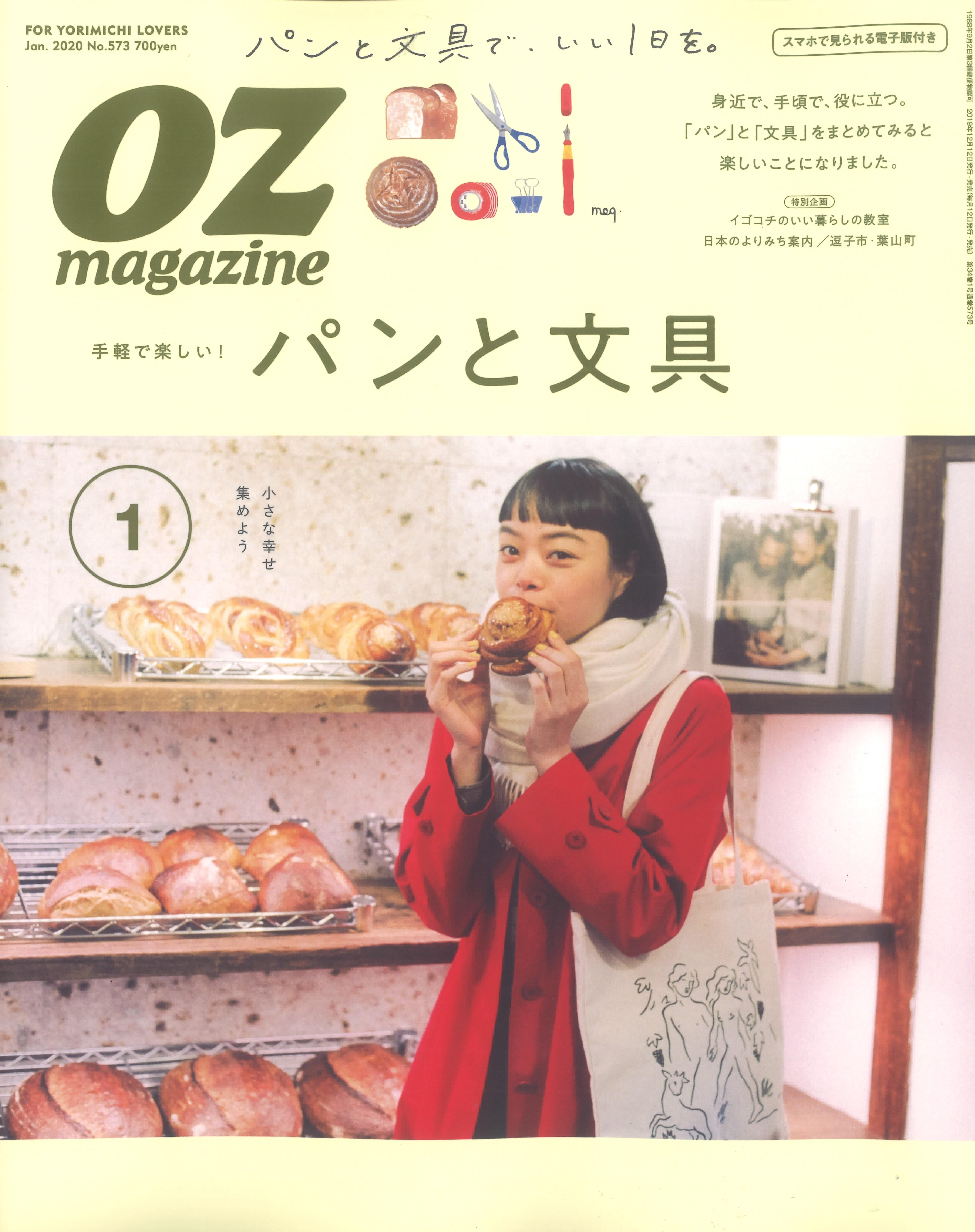 12/12 OZmagazineに掲載されました