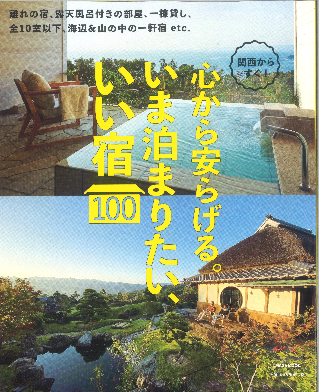 12/14 「心から安らげる。いま泊まりたい、いい宿100」に掲載されました