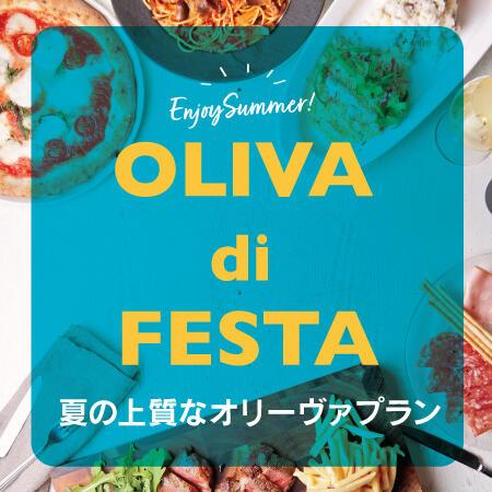 OLIVA 夏の上質なパーティープラン