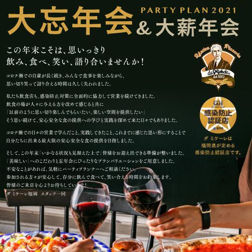 2021 - 2022|ダミケーレ福岡の大忘年会&大薪年会プラン!