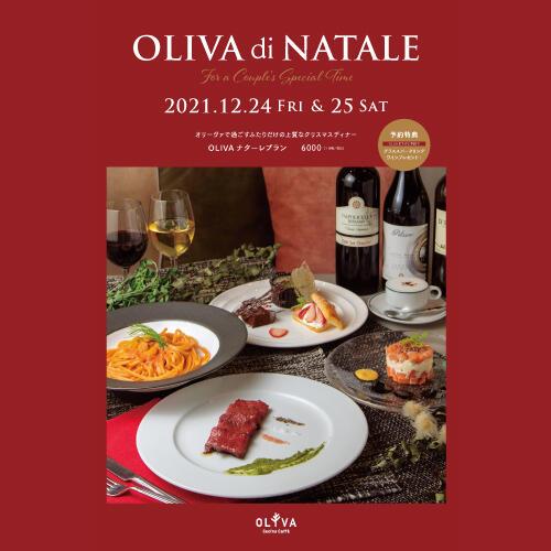 オリーヴァで過ごすふたりだけの上質なクリスマスディナープラン