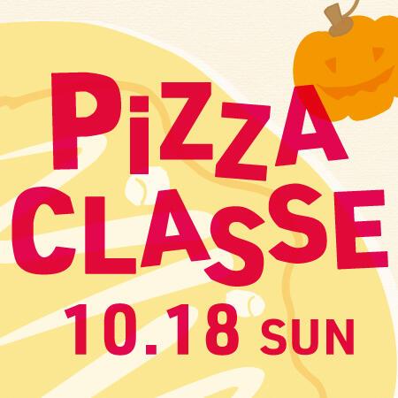 OLIVA 10月の子どもピッツァ教室