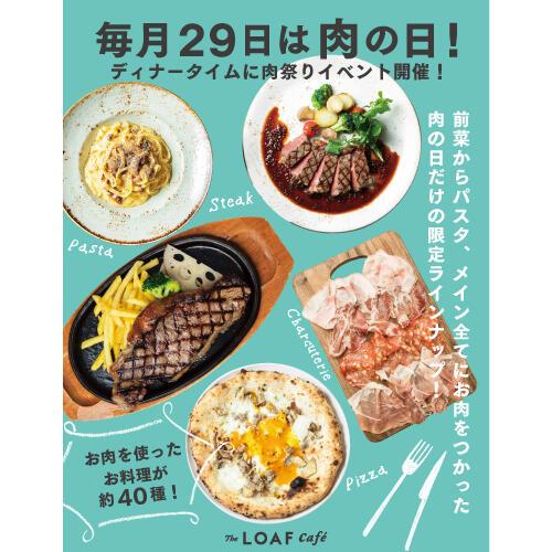 毎月29日は肉の日!ディナータイムに肉祭りイベント開催!