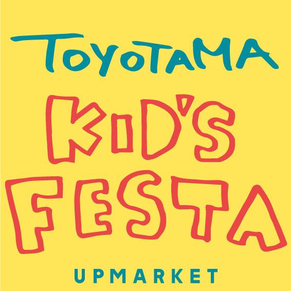 トヨタマKIDS FESTAで楽しもう