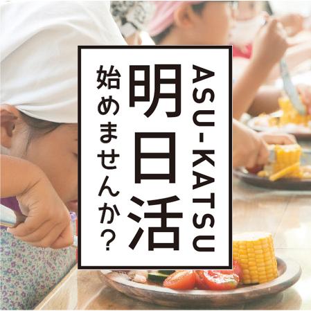 明日活キッズ 野菜とふれあおう!