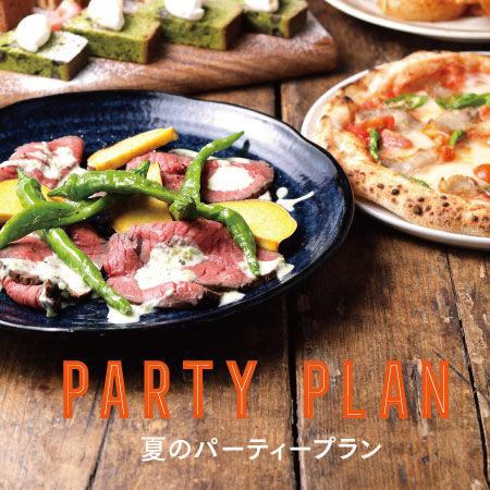 [GMC中野]夏のパーティープランがスタート!