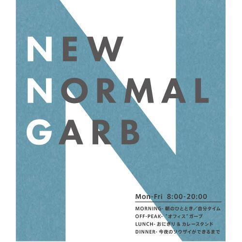【 NEW NORMAL GARB 】丸の内ワーカーの皆さまへ