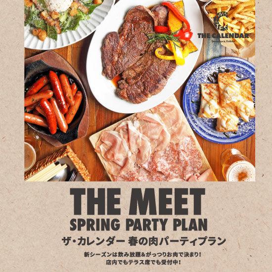 春の肉パーティープラン!