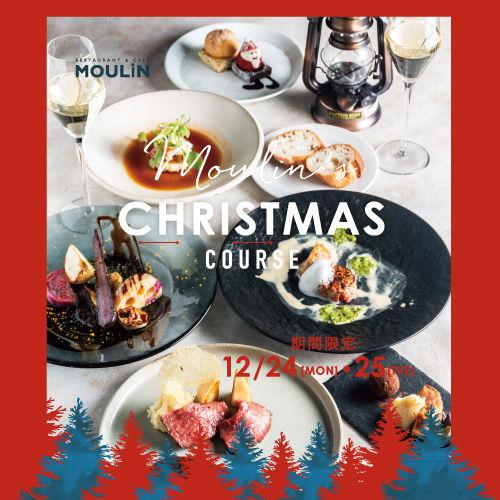 12月24/25日限定 MOULINクリスマスコース