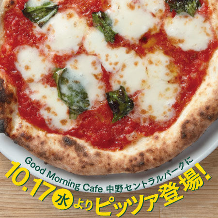 [GMC中野]10/17(水)START! ピッツァメニュー