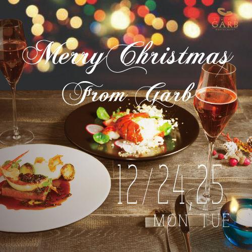12/24.25 CAFE GARBのクリスマスコース!