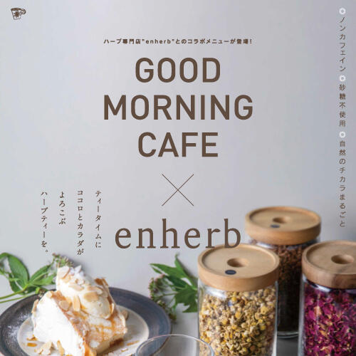 【GOOD MORNING CAFE × enherb】ハーブ専門店「enherb」とのコラボメニューが登場!