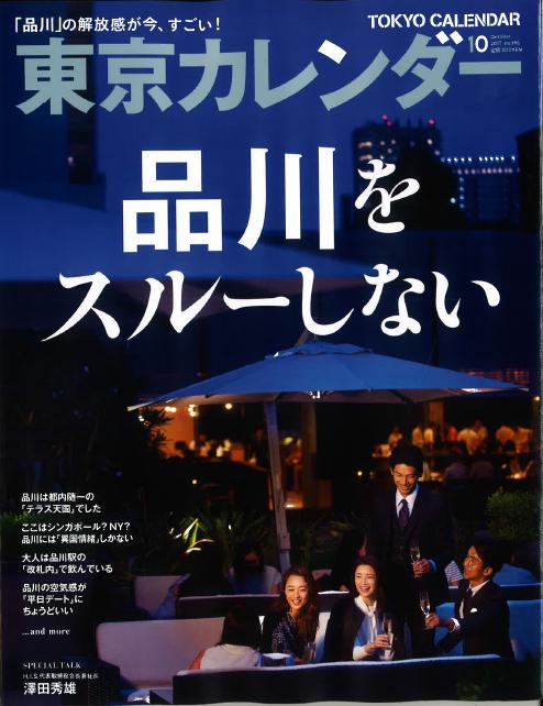 8/21発売 東京カレンダー10月号に掲載されました。