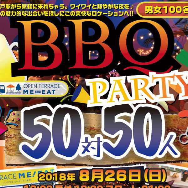 50対50!BBQパーティ!水戸で街コン!