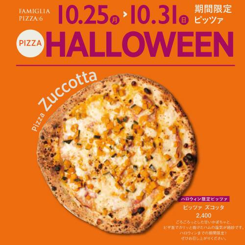 【10.25 - 10.31 限定】HALLOWEEN PIZZA